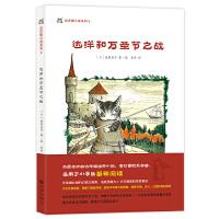 达洋猫动物小说・奇幻冒险五部曲:达洋和万圣节之战
