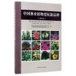中国林业植物授权新品种(2016)