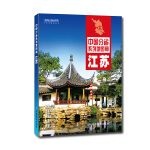 中国分省系列地图册:江苏(2018年版)