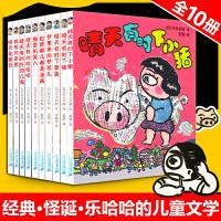 晴天有时下猪系列(全10册)晴天有时会下小猪日本荒诞儿童文学故事明天是猪日我有时是猪肚脐眼儿都是漫画梦里来的梦孩儿 搬