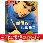 亲爱的汉修先生三年级四年级正版新蕾出版社贝芙莉;克莱瑞全套国际大奖小说小学生一二年级五年级六年级课外书必读非注音版拼音