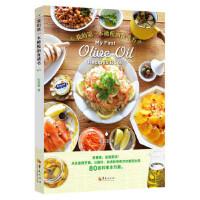 我的本橄榄油食谱书 欧芙蕾 9787508097084 华夏出版社威尔文化图书专营店