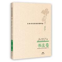 佛山韵律文学艺术丛书 ・ 2017年书法卷