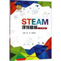 STEAM课例精编(三年级)
