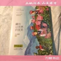 【旧书二手书85品】藏在这世界的优美 /毕淑敏 湖南文艺出版社