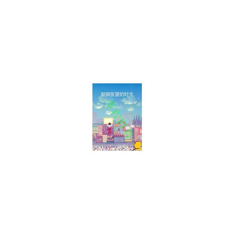 【二手旧书九成新】踮脚张望的时光 人民文学出版社 9787020066476 正版【收藏经典,百读不厌】