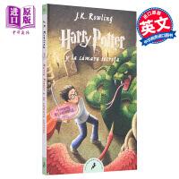 【中商原版】【西班牙文版】哈利波特2 哈利波特与密室 Harry Potter y la Cámara Secreta