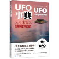 封面有磨痕-HSY-UFO事典-天外来客致绝密档案(世界篇) 9787546808024 《飞碟探索》编辑部 敦煌文艺
