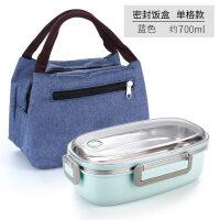 304不锈钢饭盒便当盒保温便携分隔型学生食堂上班族带饭带盖餐盒 单格 /蓝色+保温袋