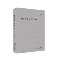 德语经典文学在中国 商务印书馆