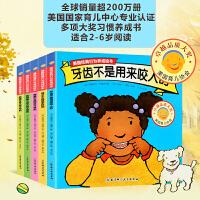 美国经典行为养成绘本第2辑5册【牙齿不是用来咬人的+鼻子不是用手抠的+纸尿裤不是大孩子用的+细菌不是用来分享的+奶嘴不是