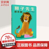 狮子先生换衣服 天津人民出版社有限公司