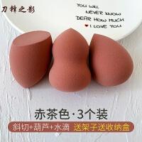 小水滴葫芦粉扑化妆海绵干湿两用美妆蛋气垫彩妆棉化妆工具收纳盒 黑色 赤茶3个+1架1盒