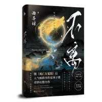 不离2 西子绪 幻想农场实体书第二部 青春文学幻想玄幻小说畅销书书籍新增番外