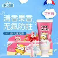 新款 儿童牙膏可吞咽2-3一6岁以上12无氟8宝宝1防蛀正品牙刷套装