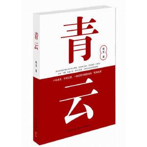 """青云(一部还原中国官场的""""官场实录""""!)"""