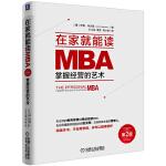 在家就能读MBA:掌握经营的艺术 第2版
