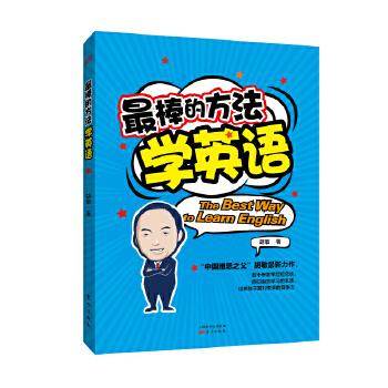最棒的方法学英语(pdf+txt+epub+azw3+mobi电子书在线阅读下载)