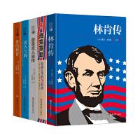 必读经典常销书:老人与海+洛克菲勒写给儿子的38封信+居里夫人自传+林肯传+爱的教育(套装5册)