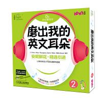 安妮花 磨出我的英文耳朵2(每套1本学习指导,8本绘本,1张CD)