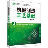 机械制造工艺基础(第7版) 中国劳动社会保障出版社