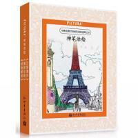 PICTURA神笔涂绘系列(***季 共3册 ) 怪物星球、漫游伦敦、巴黎漫步 全3册 套装 全套 (风靡英国的创意减