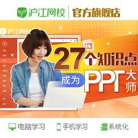 沪江网校27个知识点,助你成为PPT大师【随到随学班】