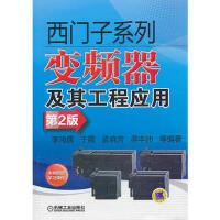 西门子系列变频器及其工程应用(第2版) 李鸿儒 等 机械工业出版社9787111433491