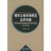 【二手旧书9成新】城市土地市场供应法律问题王文革9787503655920法律出版社