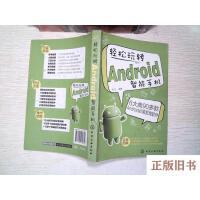 【旧书8成新】轻松玩转Android智能手机