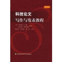 科技论文写作与发表教程(第7版)