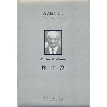 海德格尔文集:林中路 海德格尔早期著作的汇集,包括作者的博士论文和教师资格论文等重要文献