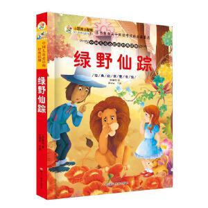 经典阅读童书馆*绿野仙踪
