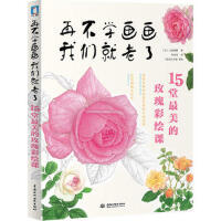 再不学画画我们就老了 15堂美的玫瑰彩绘课 (日)山田道惠,张羽佳 9787517022855
