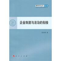 【人民出版社】 企业制度与法治的衔接―青年学术丛书 法律