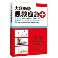 大众急救应急手册 深圳市急救中心 成都时代出版社