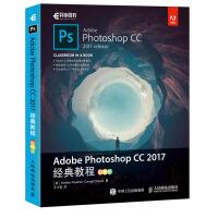 Adobe Photoshop CC 2017经典教程 彩色版 ps教程书籍教材ps教材零基础自学书