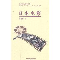 日本电影(日本文化艺术丛书)