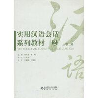 实用汉语会话系列教材(2)