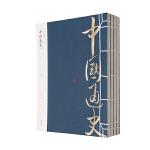 线装典藏:中国通史(全四册)