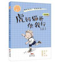 肖云峰阳光成长小说系列:虎妈猫爸伴我行