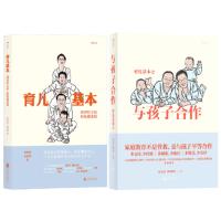 育儿基本丛书套装2册:1找到好方法轻松做爸妈+2与孩子合作