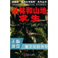 """【二手旧书9成新】绘画版""""挑战生命极限""""系列丛书 丛林和山地求生杰"""