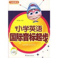 正版书籍 小学英语国际音标起步(附光盘) 方洲 华语教学出版社