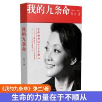 我的九条命 张兰著 大S婆婆张兰个人随笔集 教科书级的商业案例 中国版门口的野蛮人 畅销书籍^@^