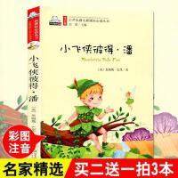 【单本】读书熊 小飞侠彼得潘彩图注音北京教育出版社儿童故事书6-7-8-9-10岁小学生一二三年级课外阅读书籍