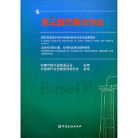 【二手旧书9成新】第三版巴塞尔协议巴塞尔银行监管委员会发布,中国银行业监督管理委员会 9787504960030中国金
