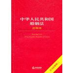 中�A人民共和��婚姻法注�本(含司法解�三)