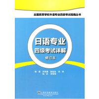 日语专业四级考试详解(新版)(附mp3下载)