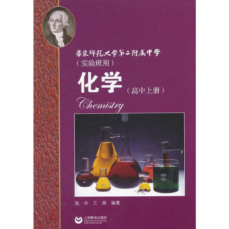 化学(高中上册)(华师大二附中实验班用)